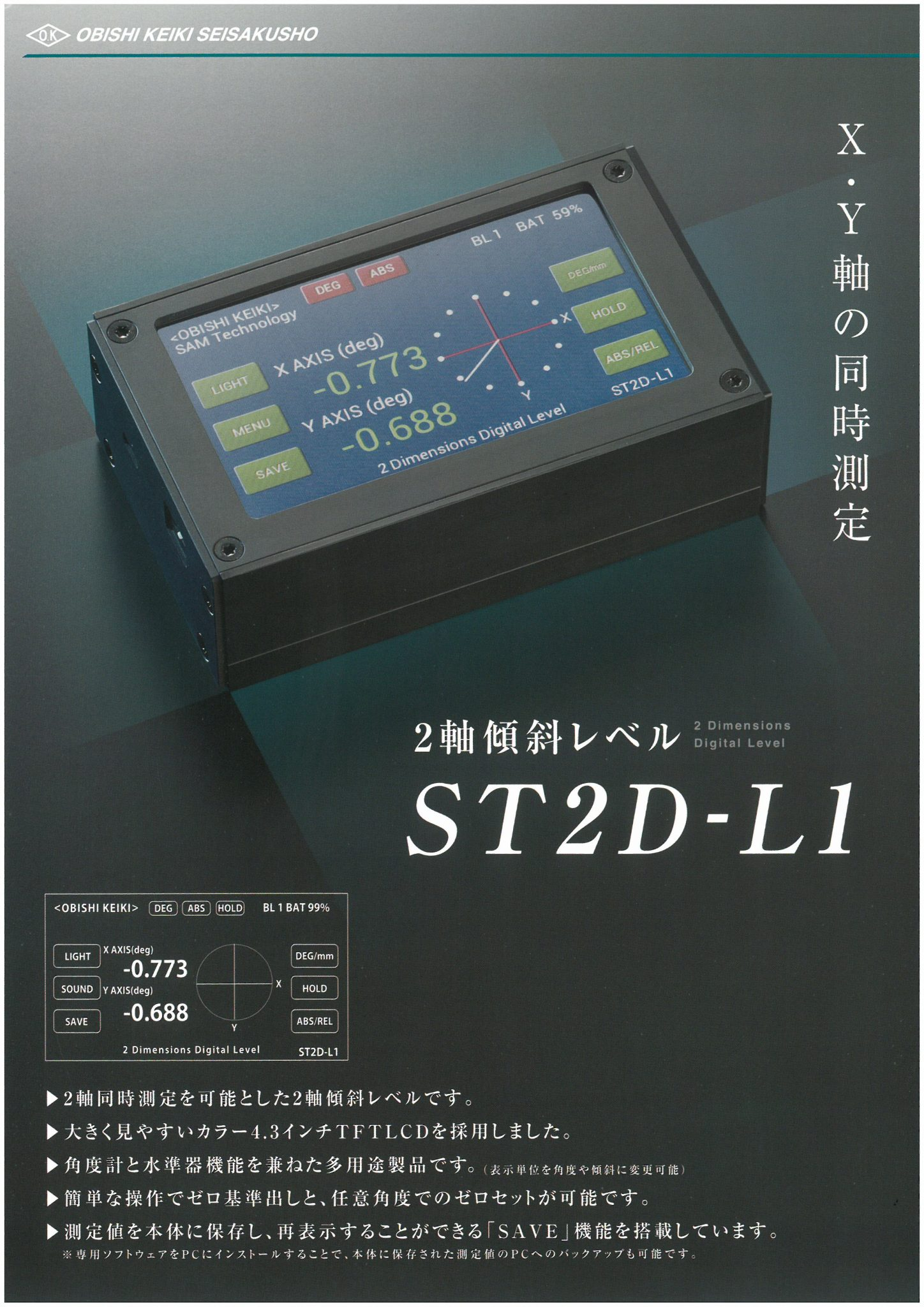 ST2D-L1表面