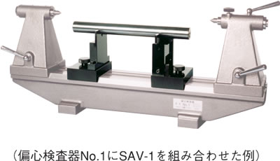 高さ調整式V受けアタッチメント(SAV形)