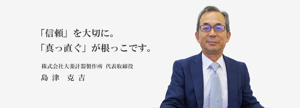 株式会社大菱計器製作所 代表取締役 島津 克吉