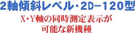 logo_2d-120